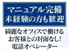 """■東京千葉で13店舗展開<br />法令順守の健全経営、癒したくてグループです。<br />成田、千葉、西船橋、錦糸町、西日暮里、池袋の6拠点で展開をしています。<br /><br />■完全に人柄採用します!<br />真面目で協調性があれば年齢学歴職歴は一切問いません。<br />癒したくてのスタッフは本当に「良い人」が揃っていますので、未経験の方でもすぐに馴染めます。<br /><br />■未経験でも活躍できる簡単な仕事内容<br />受付オペレーターの仕事は至って簡単。WEB関係は自動化を図っているため、面倒なHPや広告の更新作業はほとんどありません。<br />お客様に対して正直で丁寧なご案内と待機室と事務所内の清掃、金銭の管理が主な仕事内容です。<br />未経験でも一ヶ月ですべての業務をこなせるようになる""""社外秘マニュアル完備""""<br />Photoshop、illustratorなどのスキルも身につきます。<br /><br />■社保加入は当たり前、一歩先行く福利厚生<br />リフレッシュ連休、自分で選べる広くて綺麗で快適な社宅、社用車貸与、医療共済加入…<br />普通の会社である当たり前の待遇は当たり前にあります。<br />一歩その先をいった待遇を社員には用意。<br />運営の根幹となる社員が一番重要。ですのでプライベートも大切にできて、余裕のある生活を送れる環境を作れるよう心掛けています。"""