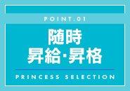 ■選べる勤務地多数あり!関西を中心に50店舗運営!