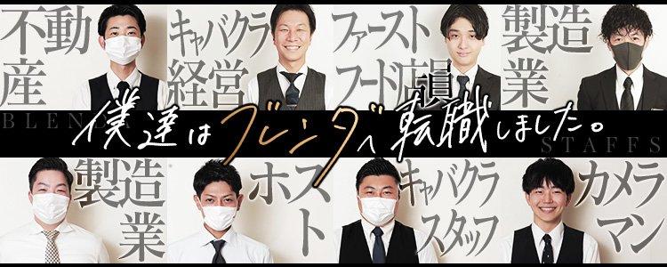 クラブブレンダ難波店
