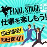静岡FINAL STAGE~...