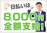 アルバイトでスタートした場合、日払いの8,000円は全額支給します!