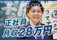 正社員月給28万円。