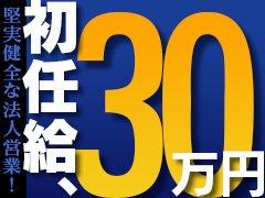 安心の法人営業!<br />月給は30万円スタート!