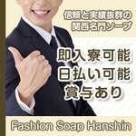 ファッションソープ阪神