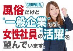 ◆ご応募をご検討の方へ◆<br />GROWUPグループは創業20年以上を超える風俗グループです。<br />当社は風俗業界というカテゴリでは収まらない会社です。<br /><br />「風俗業界ならではの高収入、昇格基準」<br />×<br />「一般企業にも真似できない労働環境」<br /><br />チャレンジを評価する風俗業界の報酬システムに、一般企業にあるような労働基準法を順守した会社です。<br />自分の可能性を試したい方、安心感を大切にする方。それぞれの価値観を大切にし、働きやすい環境を作り続け成長している会社です。<br /><br />一緒に働ける事を楽しみにしてます。ご応募待ちしております。