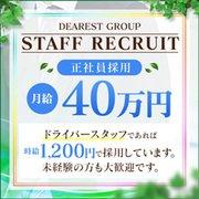 関西大手の『DEAREST GROUP』でアナタの夢を叶えてください!<br />女性スタッフも大募集中!!
