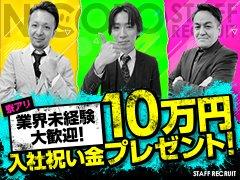 京都・大阪・滋賀・奈良<br /><br />バシバシっと出店が決定しています!<br /><br />京都は3月に新たに1店舗グランドオープン<br /><br />滋賀雄琴にも8月に1店舗グランドオープン<br /><br />大阪、奈良も夏に向けて出店予定です♪<br /><br /> <br /><br />すなわちですね!<br /><br />男性スタッフが足りません!<br /><br />足りないという事はチャンス☆彡<br /><br /> <br /><br />アルバイトなら<br /><br />大学生~フリーターまで<br /><br />時給1100円~1800円まで<br /><br />グループ店なので<br /><br />バイトしたいけど入れない<br /><br />その概念はありません<br /><br />基準の範囲内ならば<br /><br />いくらでも働き放題です<br /><br />アルバイトのS君は<br /><br />毎月40万円以上稼いでいます<br /><br /> <br /><br />正社員なら<br /><br />経験不問、年齢不問<br /><br />50代?大丈夫です<br /><br />何人もおじさん頑張ってます!<br /><br />店長候補も大募集です<br /><br />店長だと月収約60万円~<br /><br /> <br /><br />正社員も25万円~35万円<br /><br />プラス大入り制度あり!!<br /><br />大入りって??<br /><br />目標客数を超えると<br /><br />その日はお給料と別で<br /><br />5000円貰えるシステムです<br /><br />みんなで活気のある営業をして<br /><br />たくさんのお客様にご来店頂けたら<br /><br />毎日がちょっとしたご褒美です<br /><br /> <br /><br />本当に男性スタッフが足らんのです<br /><br />現在男性約60名居りますが<br /><br />店舗が9店舗くらいに拡大します<br /><br /> <br /><br />1店舗8名~10名必要なんです!<br /><br />店長も足らんのです!<br /><br /> <br /><br />あなたのお力お貸しください!<br /><br /> <br /><br />夜の世界は<br /><br />怪しい、怖い、不気味<br /><br />そんな時代は終わってます!<br /><br /> <br /><br />我々、姫の乱は<br /><br />健全に警察の指導の下<br /><br />法律を遵守して運営する<br /><br />エンターテイメント集団です<br /><br /> <br /><br />あなたのお力お貸しください!<br /><br /> <br /><br />家がないなら寮があります<br /><br />1日1500円で住めますよ!<br /><br />保証人不要・手続き書面1枚<br /><br />即入居可能です!<br /><br />ちなみに雄琴の寮は1日333円です<br /><br /><br />勤務地は京都・滋賀・大阪・奈良<br /><br />どこでも選べます!<br /> <br /><br />まずはあなたの有志が必要です!<br /><br /><br />スーツは入社時にプレゼント致します。<br /><br />入社祝い金もご用意しております。