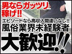 神戸・福原で圧倒的人気店『エピソード』では只今店舗受付スタッフを緊急募集しております。<br />