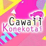 cawaii Konekotai~カワイイ コネコタイ~