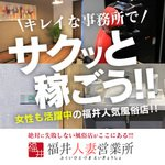 福井人妻営業所