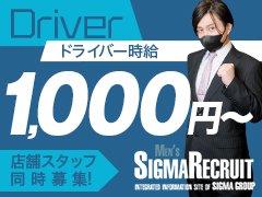 ★シグマグループドライバー給与例★<br /><br />職種 ドライバー<br />名前 Y田さん<br />年齢 28<br />役職 正社員<br />勤続年数 1年<br />前職 IT関係<br /><br />基本給 400,000円<br />---------------------------<br />合計 400,000円<br />