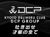 DCPグループは生まれ変わります!従業員100%の満足度を目指して!!