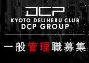 経験より意欲!夢を実現にするDCPグループです。