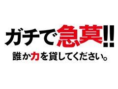 WEB更新スタッフ急募!!<br />経験者・未経験者問いません!!