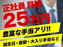 北海道公安委員会公認のクリーンなお店!しかもメンズエステのお店だから風俗っぽくない!未経験の方でも高収入GET!