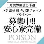 浜松POISON~進化する頂...
