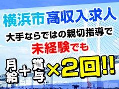 横浜市 高収入 求人 です。<br />大手ならではの未経験から親切指導で正社員から→月給+賞与×2回!