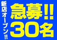 全国37店舗!横浜エリア13店舗展開中!!横浜最大級のグループの店舗で働きませんか。