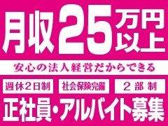 健全・安心な法人経営・社会保険完備<br />男子スタッフ募集中!!