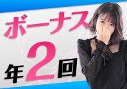 関西屈指の知名度を誇る大手グループ!!