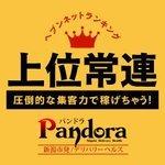 Pandora (パンドラ)...