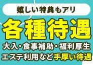 神戸デリヘルランキングNo.1!確実な実績を備えております!業績が上がっている会社なので、昇給・昇格のチャンスは常に備わっております!