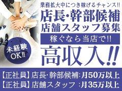 店長・幹部候補、スタッフ募集!!<br />