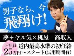日本全国各地で12店展開<br />海外でも事業展開している<br />優良法人グループ企業です
