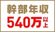 幹部年収540万円以上!