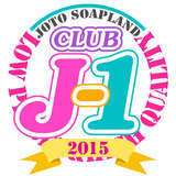 クラブ J1