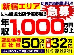 年収1,000万円 秋コスグループで目指してみませんか!
