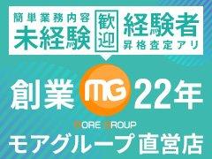 関東で大手のモアグループです。<br />たくさんの人がいてたくさんのノウハウがあるから、一人ひとりの働き方を応援できるんです!