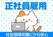 学歴・経験は問いません!子猫グループは社会保険完備で安心の正社員雇用です。