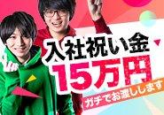 正社員の初任給は最大で32万円の高待遇!やる気次第ですぐ昇給できます!