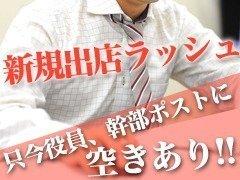 コンプライアンス厳守の有名大手・ファイナル東京グループ!<br />安心して働けてしっかり稼げます!ご安心下さい!
