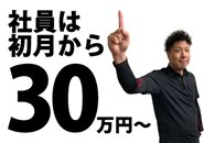 初月から月収30万円スタート!
