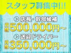 店長・幹部候補 月給: 500,000円~<br />送迎ドライバー 月給: 350,000円~