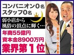 コンプライアンス厳守の株式会社運営!<br />年商55億以上!有名大手のファイナル東京グループ!<br />安心して働けてしっかり稼げます!ご安心下さい!