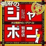 おかげさまで地域No.1 JAPON別府店