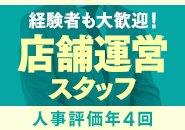 月給25万円+週休2日制+有給+社会保険+研修制度+人事評価年4回!!※経験者は大歓迎!未経験者は一からサポートします!