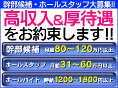月給30万円以上!可能<br />夢や目標への達成意欲が強い人大募集!