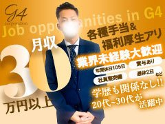 ■ご応募はこちら■<br /><br />ご応募は「応募フォーム」または、下記までお願い致します。<br />求人担当:ヒロタ<br />TEL:0120-155-585<br />MAIL:g4-kyuzin@e4u.co.jp<br />LINE ID :g4-kyuzin