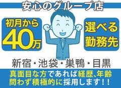 新宿・池袋・目黒で勤務地選べます!