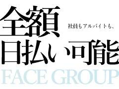 高級感溢れる環境で、<br />今、福岡で最も勢いのあるお店で<br />人生を1ステップ上げてみませんか?<br /><br />自由にアナタらしく働ける職場で<br />高収入を得てみませんか!?<br />
