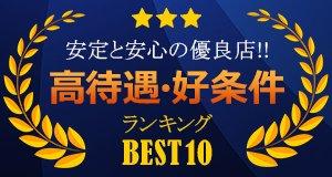KMH・カウントダウンPRランキング1.高待遇