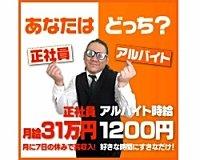 貴方はどちらで働く?【正社員月給31万円】or【アルバイトで時給1200円】で選べる高収入!