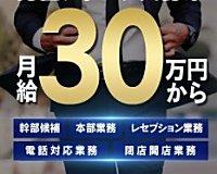 【急募】雄琴の大人気ソープは月給30万円からの好待遇!!