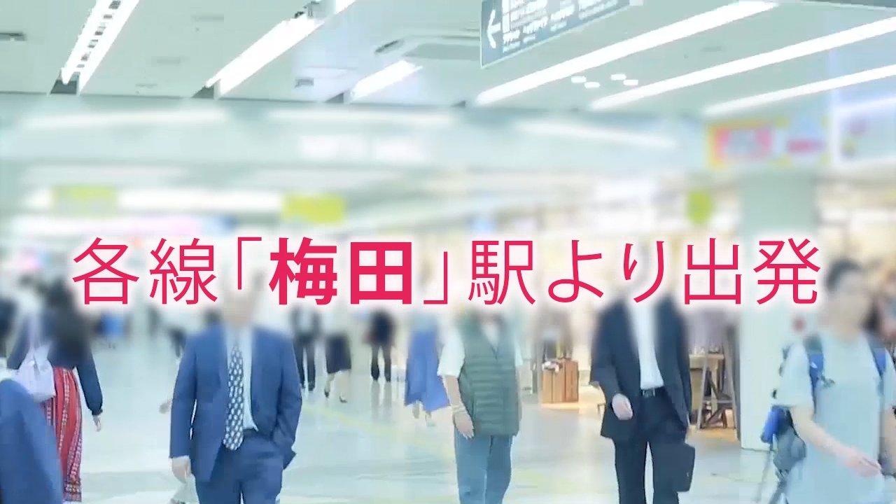 汝々艶梅田店の面接地ご紹介致します!!