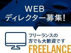 【給与はなんと350,000円!】 WEBデザイナーリーダー新募集!!