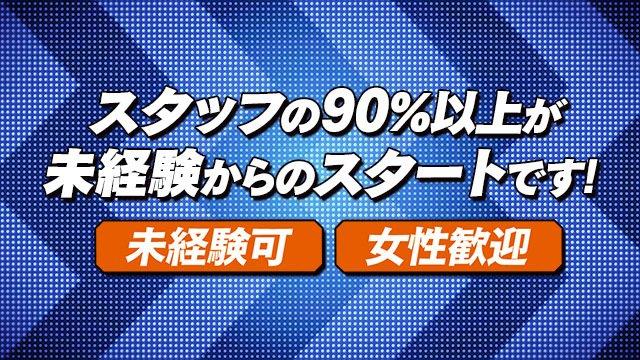 ◆大阪梅田エリア◆スタッフ・ドライバー絶賛募集中!